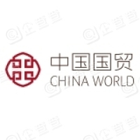 中国国际贸易中心股份有限公司