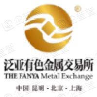 昆明泛亚有色金属交易所股份有限公司