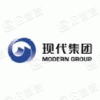 天津现代集团有限公司
