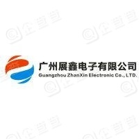 广州展鑫电子有限公司