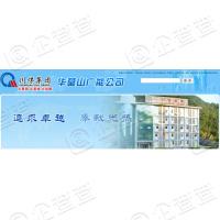 四川省华蓥山煤业股份有限公司绿水洞煤矿