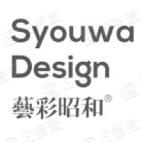 北京市艺彩昭和企业形象设计有限责任公司
