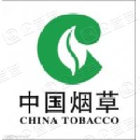 云南香料烟有限责任公司