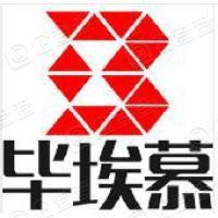 毕埃慕(上海)建筑数据技术股份有限公司