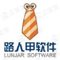 广州市路人甲软件技术有限公司
