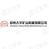 郑州大华矿山机械有限公司