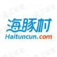 深圳市海豚村信息技术有限公司