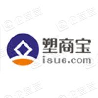 深圳塑商宝科技有限公司