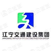 南京江宁交通建设集团有限公司
