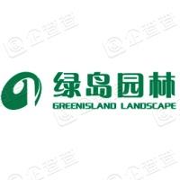 武汉绿岛园林股份有限公司