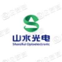 江西山水光电科技股份有限公司