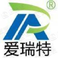 安徽爱瑞特新能源专用汽车股份有限公司