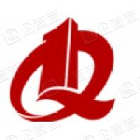 河南青联建设投资集团有限公司
