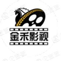 广东金禾影视传媒有限公司