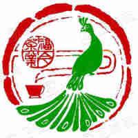 广州市福今茶业有限责任公司