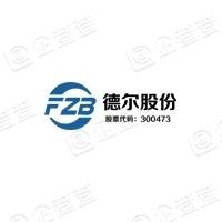 阜新德尔汽车部件股份有限公司