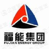 福建省能源集团有限责任公司
