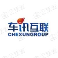 北京车讯互联网股份有限公司