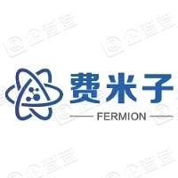 广州费米子科技有限责任公司