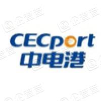 深圳中电国际信息科技有限公司