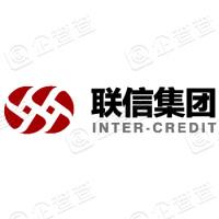 青岛联信商务咨询有限公司