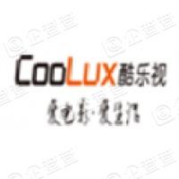 深圳酷乐视科技有限公司