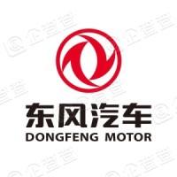 东风汽车集团股份有限公司乘用车公司