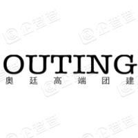 深圳市奥廷科技有限公司