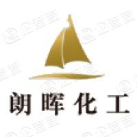 上海朗晖化工股份有限公司