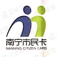 南宁市市民卡信息服务有限责任公司