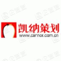 上海凯纳营销策划有限公司