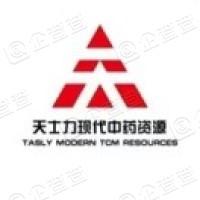 天津天士力现代中药资源有限公司