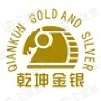 内蒙古乾坤金银精炼股份有限公司