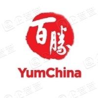 百胜餐饮(广东)有限公司逸富餐厅