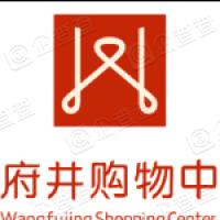 北京王府井购物中心管理有限责任公司