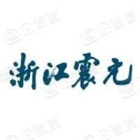 浙江震元制药有限公司