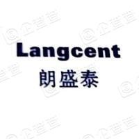 深圳市朗盛泰科技有限公司