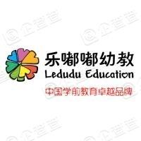 乐嘟嘟(北京)科技发展有限公司