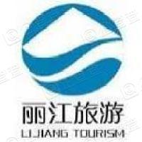 丽江玉龙旅游股份有限公司