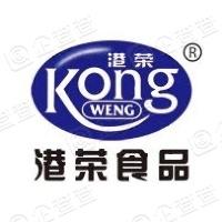 揭阳市港荣食品发展有限公司