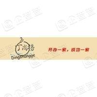 海宁市丁尚格餐饮管理有限公司