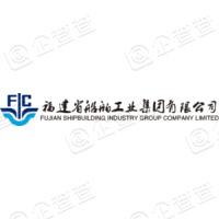 福建省船舶工业集团有限公司