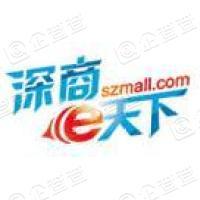 深圳报业集团电子商务有限公司