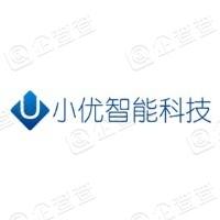 青岛小优智能科技有限公司