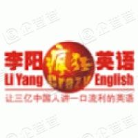 广东李阳文化教育发展有限公司