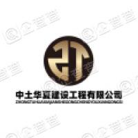 中土华夏(北京)建设工程有限公司兰西分公司