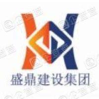 河南盛鼎建设集团有限公司大庆第一分公司