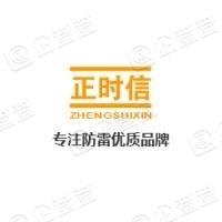深圳市正时信科技发展有限公司