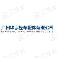 广州华宇汽车配件有限公司