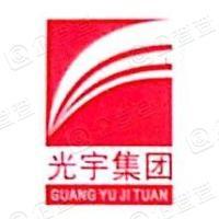 重庆光宇建设开发(集团)有限公司